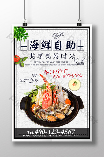 Simple style shop seafood self-service promotion poster Template PSD