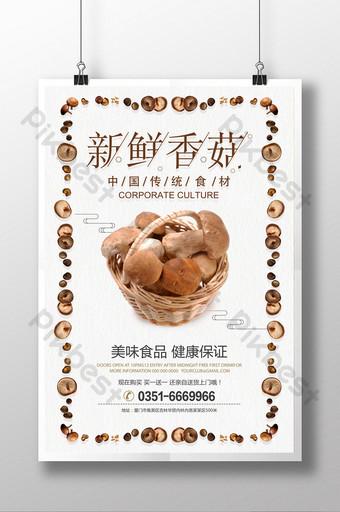 desain poster bahan promosi liburan musim panas jamur shiitake makanan hijau Templat PSD