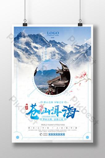 簡約清新文藝旅遊景點大理蒼山shan海旅游海報 模板 PSD