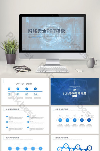Science and technology information network security ppt template PowerPoint Template PPTX