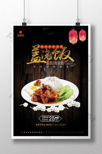 高端美食,配以大米促銷海報 模板 PSD