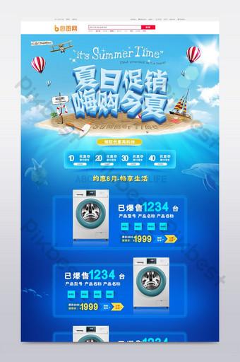 Blue dream sea bottom 818 summer promotion home decoration template E-commerce Template PSD