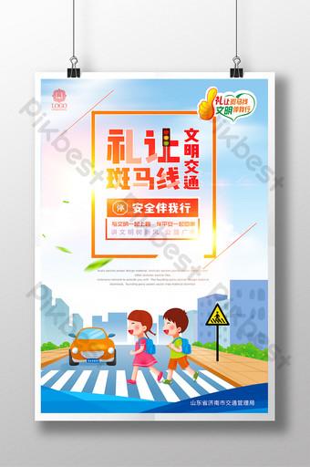 文明的交通安全旅行禮節性斑馬線促銷海報 模板 PSD