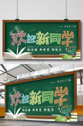 The new semester of the school season in September welcomes students on campus display board Template PSD