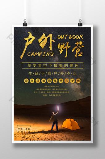 戶外廣告人物運動創意文字海報 模板 PSD