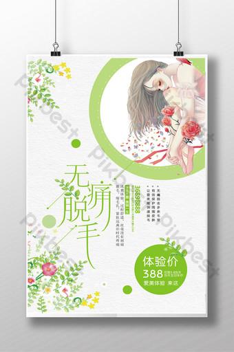 清新文藝簡約粉紅色美容院無痛脫毛海報 模板 CDR
