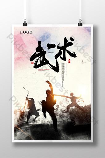 中國風體育武術主題海報 模板 PSD