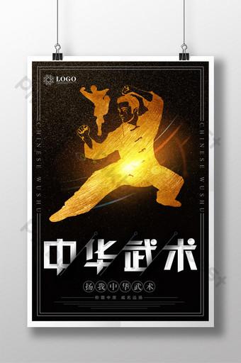 黑色中國武術海報設計 模板 PSD