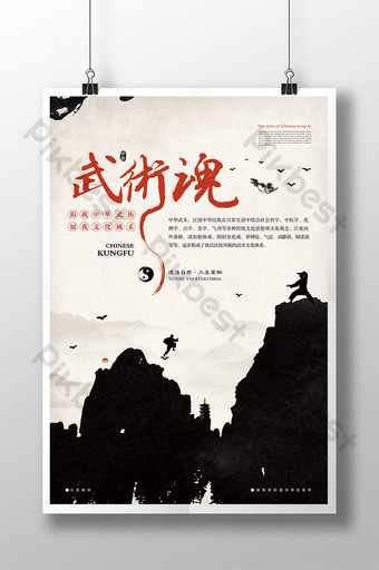ink and wash chinese style martial arts culture sports enrollment sea Template PSD