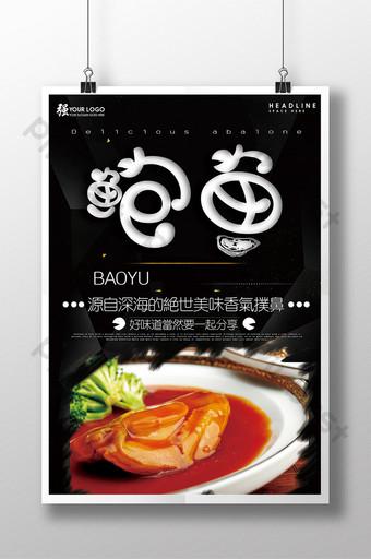 Premium abalone seafood poster design Template PSD