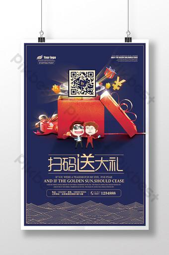 escanee el código qr para obtener un cartel promocional de compra de regalo Modelo PSD