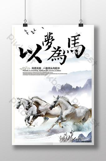 الإبداعية حلم النمط الصيني مع ملصق الحصان قالب PSD