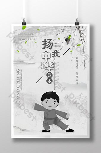時尚楊梅中國武術海報 模板 PSD