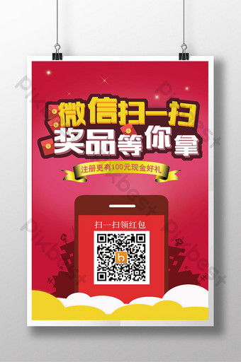scan the prizes on wechat and wait for you to scan code send cash event posters Template PSD
