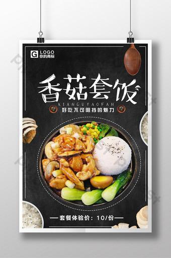 蘑菇套餐美味海報 模板 PSD