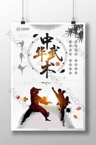簡約中國風武術海報 模板 PSD