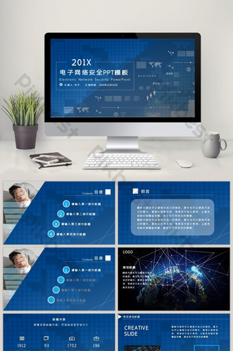 blue earth internet electronic network security ppt template PowerPoint Template PPTX