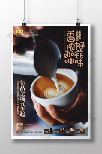 poster promosi coffeeeeee sederhana yang bagus Templat PSD