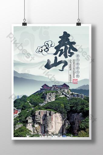 綠山綠水旅遊景點泰山景區創意宣傳海報 模板 PSD