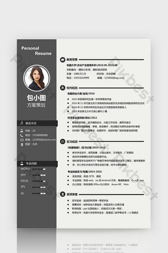 簡單的黑色背景計劃計劃簡歷Word模板 Word 模板 DOCX