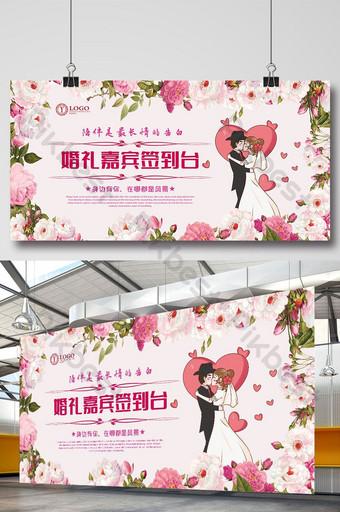 簡單的婚禮客人簽到展架展示板 模板 PSD