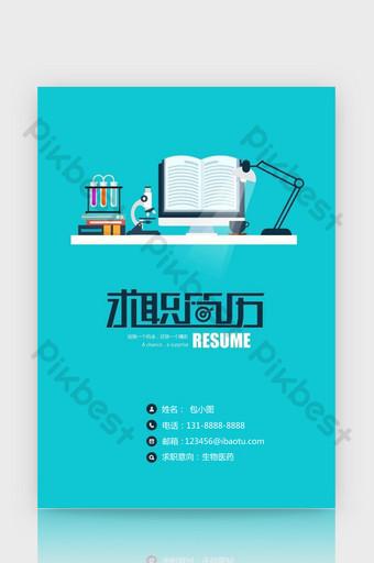 藍色簡單的生物醫學簡歷封面Word模板 Word 模板 DOC