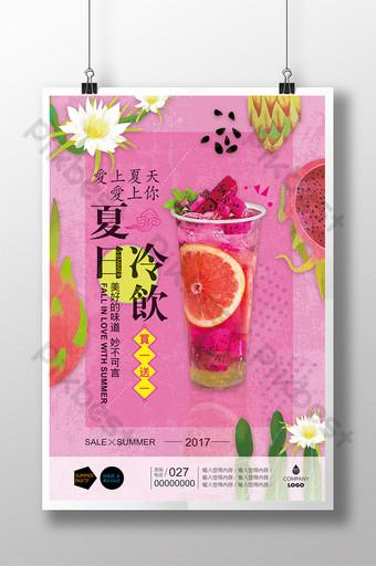 清新文藝夏季冷飲果汁創意折扣促銷海報 模板 AI