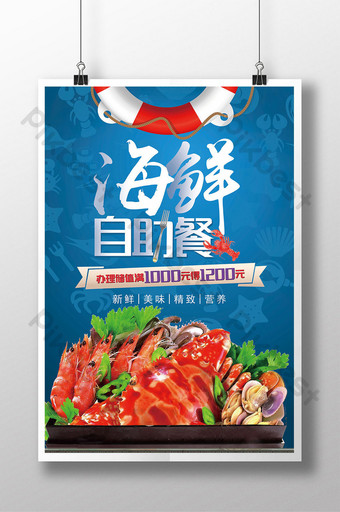 Seafood buffet seafood dinner food poster Template PSD