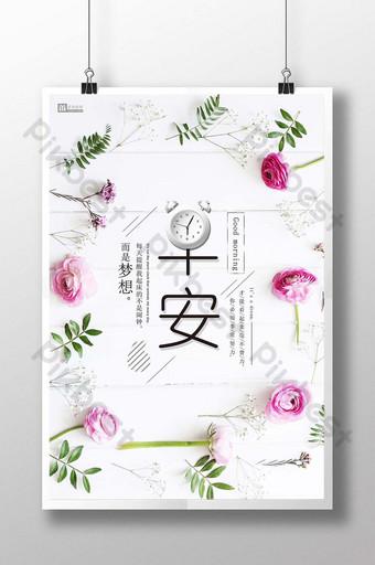簡約小清新花朵早安夢想問候海報 模板 PSD