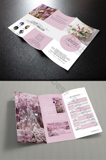 清新簡約粉色婚禮三摺頁 模板 CDR