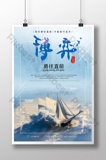 Game corporate culture majestic personality sailing sea of clouds poster design Template PSD