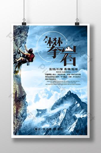 cartel de escalada en roca deportes al aire libre diseño creativo Modelo PSD