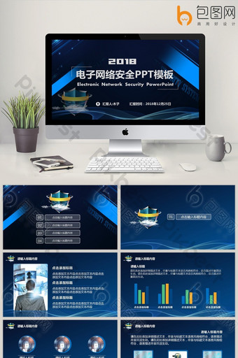 blue minimalist style electronic network security ppt template PowerPoint Template PPTX