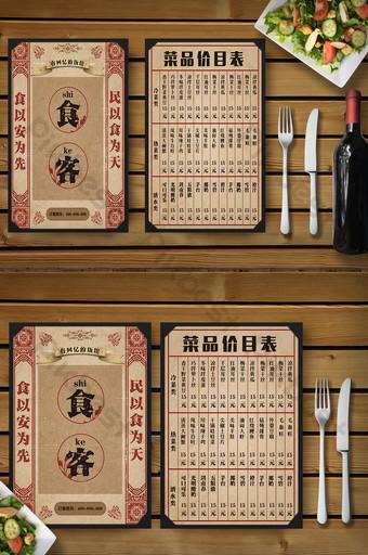 menú de comida de hotel restaurante de estilo chino retro Modelo AI