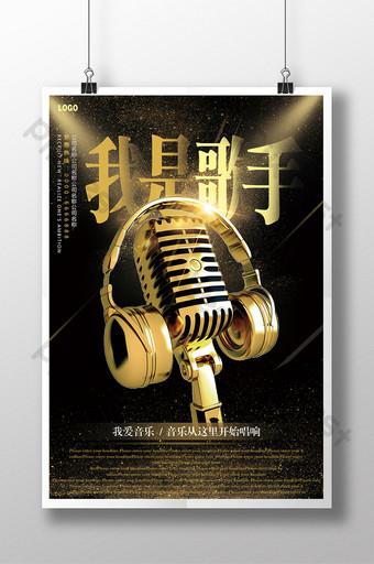 我是歌手創意音樂海報 模板 PSD