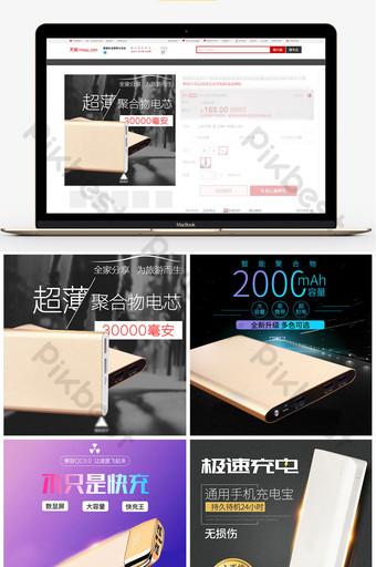 Super mince grande banque de puissance milliampère Taobao à travers la carte de la voiture Commerce électronique Modèle PSD
