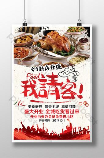 紅色書法酒店開業請客創意酒店促銷海報 模板 PSD