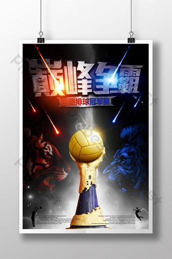 排球比賽巔峰霸權文字創意海報 模板 PSD