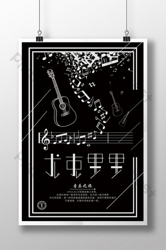 poster ukulele gaya hitam dan putih sederhana Templat PSD