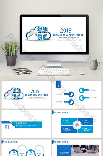 Network technology information security PPT template PowerPoint Template PPTX