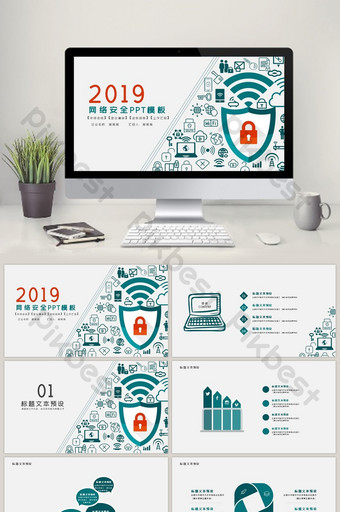 2017 network security ppt template PowerPoint Template PPTX