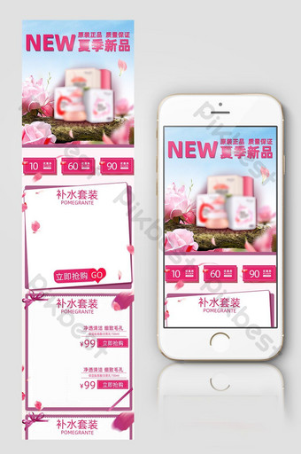 high end fashion simple beauty skin care makeup mobile phone home page mask summer E-commerce Template PSD