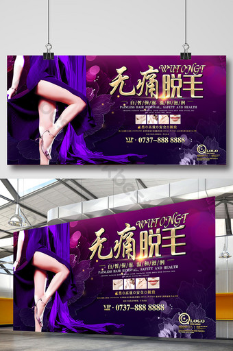 紫金創意醫療美容無痛脫毛海報設計 模板 PSD