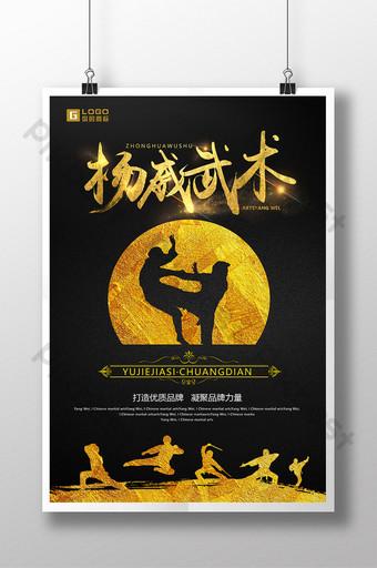 黑金創意推廣我中國武術招生海報 模板 PSD