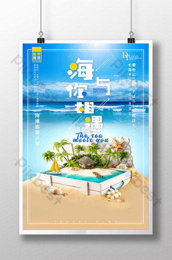 poster acara kreatif pelancongan pantai musim panas dan indah Templat PSD