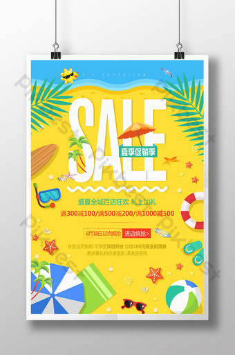 Summer SALE promotion season advertising poster Template PSD