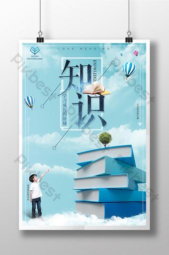 學習閱讀知識文煥促銷海報模板 模板 PSD