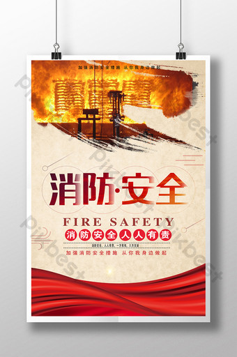 simple fire safety public welfare poster Template PSD