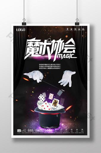 黑色簡約魔術表演外國魔術師創意海報 模板 PSD