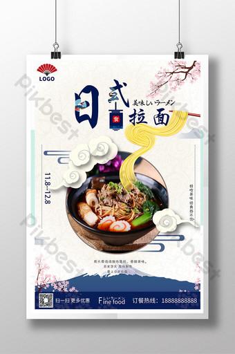 ramen, japanese ramen noodles, dried cuisine Template PSD